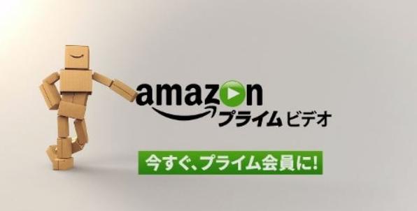 Amazonプライムのバナー